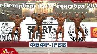 Чемпионат Санкт-Петербурга по бодибилдингу - 2017 (бодибилдинг, абсолютка)