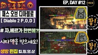 디아2)[POD] 4월13~15일 킬링영상 @시타델을 믿으세요! @자,베르가 한방에? (트랩신) / (Path Of Diablo , Diablo2)