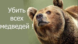 Убить всех медведей !