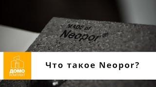 Neopor - новое слово в теплоизоляции от компании BASF.