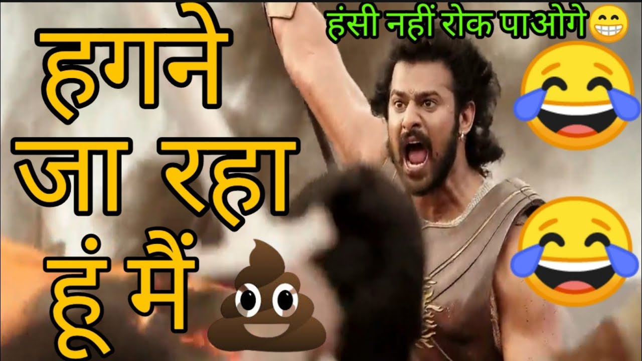 Download Bahubali Funny Dubbing Video 😂🤣😁   हगने जा रहा हूं मैं 🤣😂   Atul Sharma Vines