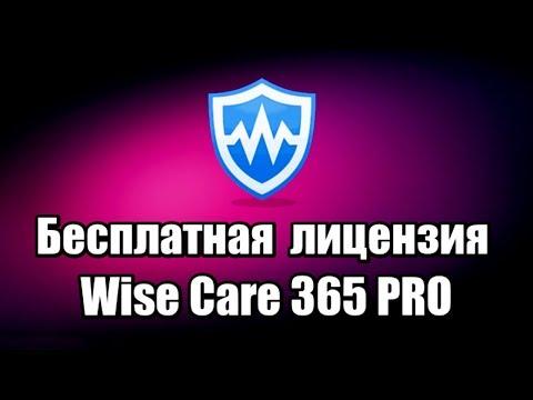 Бесплатная лицензия Wise Care 365 PRO. Программа для очистки и оптимизации компьютера