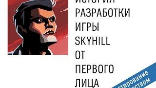 История разработки игры SKYHILL от первого лица #7
