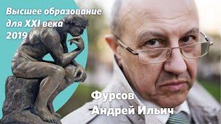 XV МНК «Высшее образование для 21 века» - Фурсов Андрей Ильич