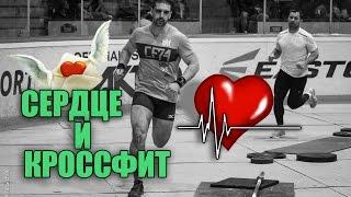 Сердце и Кроссфит. Тренировка по пульсу