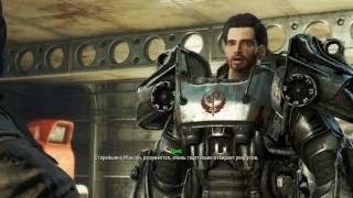 Fallout 4 Паладин Данс, дружба Paladin Danse Friendship SPOILERS