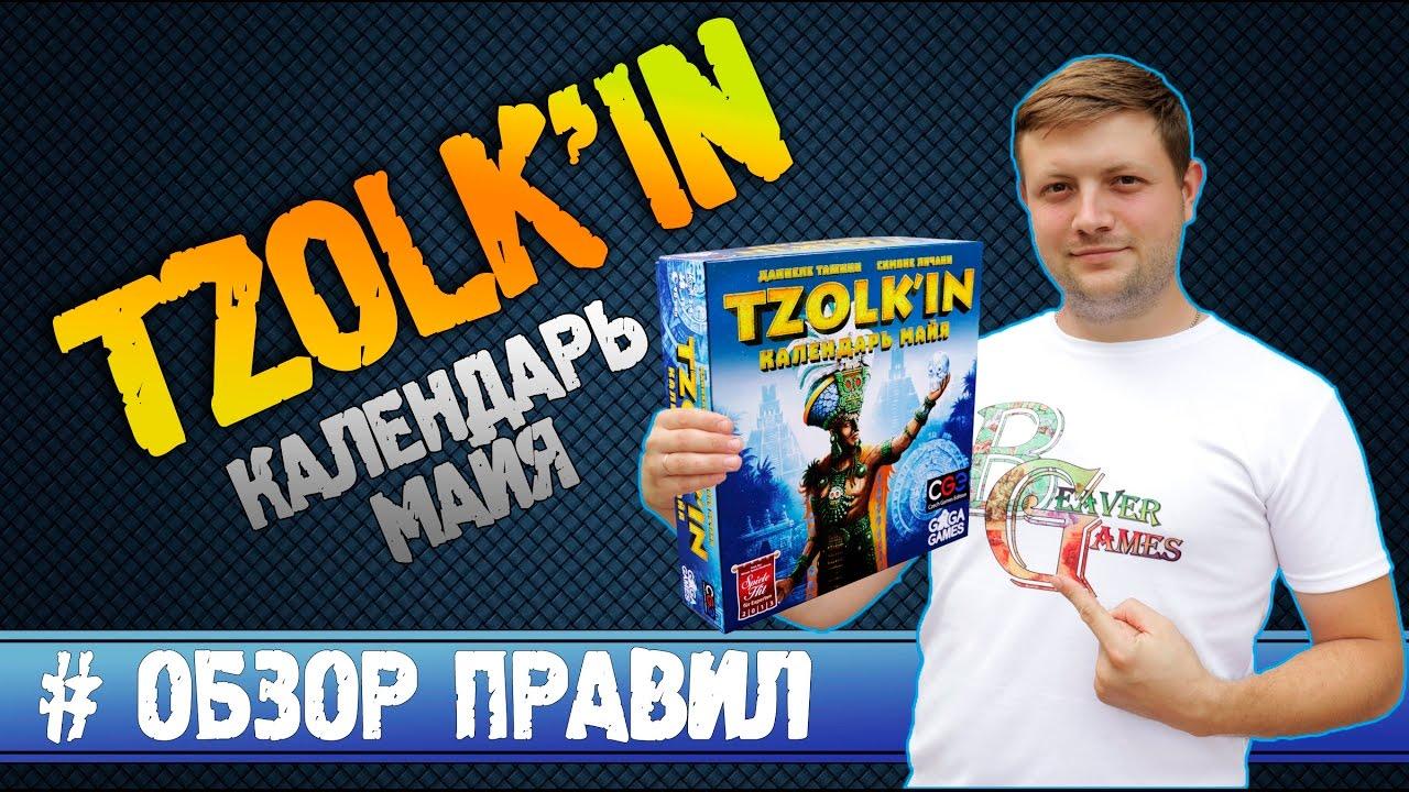 Настольная игра Tzolk'in Календарь Майя #Обзорправил mp4 - YouTube