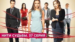 Нити судьбы. 37 эпизод
