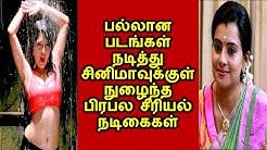 பல்லான படங்கள் நடித்து சினிமாவுக்குள் நுழைந்த பிரபல சீரியல் நடிகைகள் | Tamil Serial Actress 2019