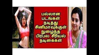 பல்லான படங்கள் நடித்து சினிமாவுக்குள் நுழைந்த பிரபல சீரியல் நடிகைகள்   Tamil Serial Actress 2019