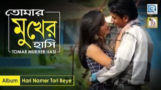 Tomar Mukher Hasi | তোমার মুখের হাসি | Noton Malakar | Rs Music | New Bengali Folk Song 2018