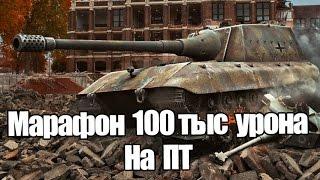 МАРАФОН НА 100,000 УРОНА НА ПТ
