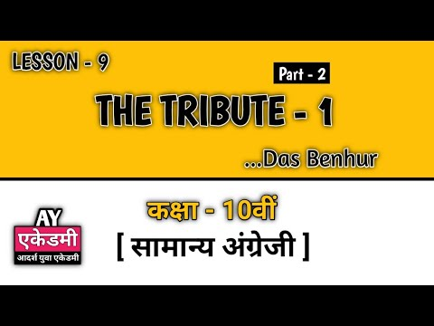 The Tribute -1 Explanation In Hindi | Part - 2
