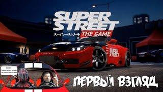 Super Street The game обзор гонки с тюнингом и повреждениями 🎮 Новый NFS 2018?