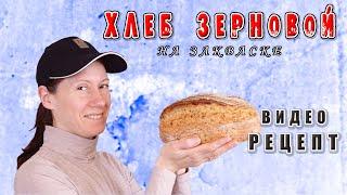 Зерновой хлеб на пшеничной закваске Видео рецепт Мой любимый белый хлеб