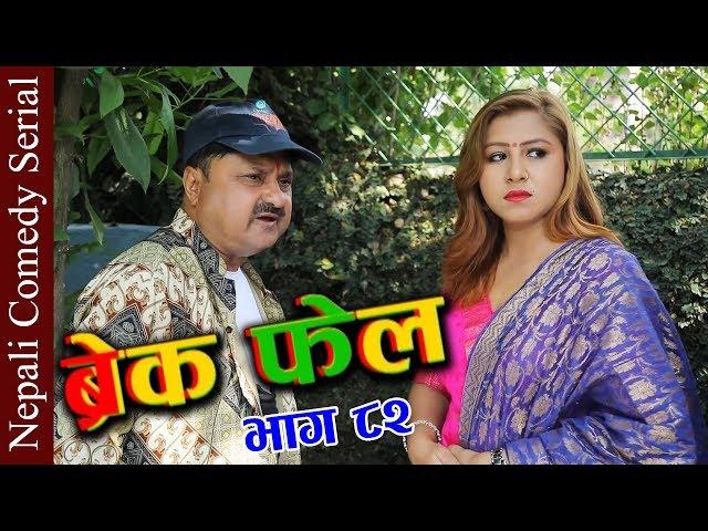 Image result for Brake Fail tv serial