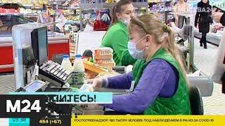 Вход в московские магазины могут ограничить - Москва 24