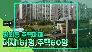 물건번호1600호 평화동주택매매