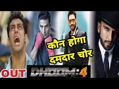 Dhoom 4, Salman Khan Out From Dhoom 4, Who Will Be In Dhoom 4, Ajay Devgn vs Akshay Kumar vs Ranveer