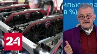 Стартап: майнинг-ферма добывает криптовалюту и обогревает дом - Россия 24