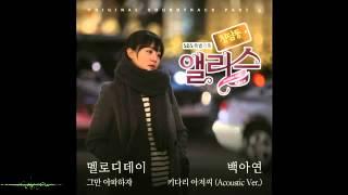 Video Baek Ah Yeon 백아연)   Daddy Long Legs (Acoustic Ver ) [Cheongdamdong Alice OST] download MP3, 3GP, MP4, WEBM, AVI, FLV Maret 2018