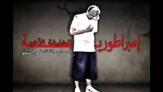 اغنية راب جزائري  karim elgang الى كل حكام العرب