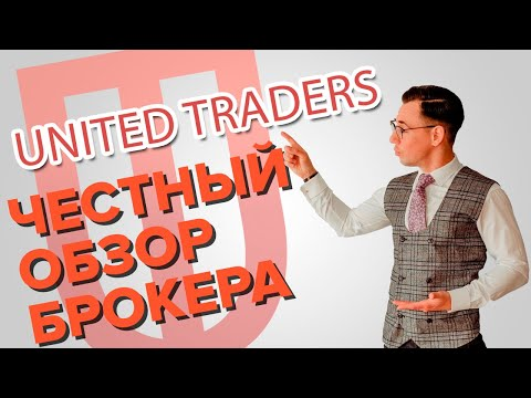 United Traders - брокер без лицензий. Разбор, которого ждали!