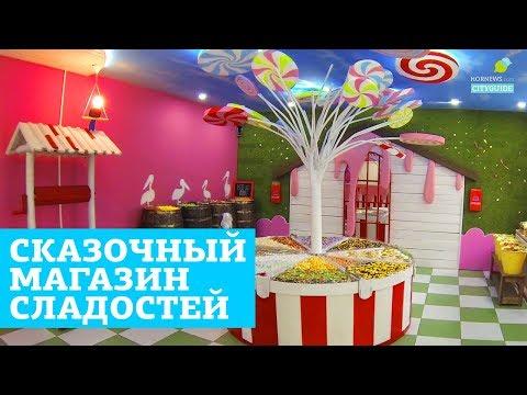 Сказочный магазин сладостей в Челябинске