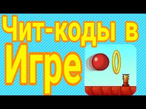 ☢️ ВСЕ ЧИТ-КОДЫ В ИГРЕ BOUNCE   Zip Official