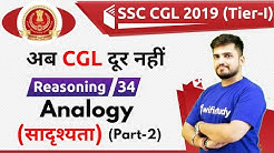 11:00 AM - SSC CGL 2019 (Tier-I) | Reasoning by Deepak Sir | Analogy (सादृश्यता) (Part-2)