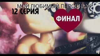 """LPS: Сериал """"Мой Любимый Персонаж"""" 12 эпизод КОНЕЦ СЕЗОНА"""