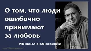 О том, что люди ошибочно принимают за любовь Михаил Лабковский