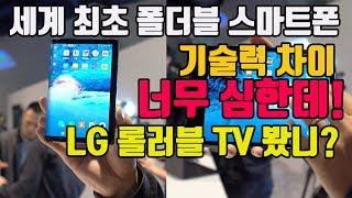 웃음준 폴더블 스마트폰 로욜 플렉스파이! LG 롤러블 TV, 삼성 갤럭시F 기술력의 차이! - CES2019 Royole FlexFai