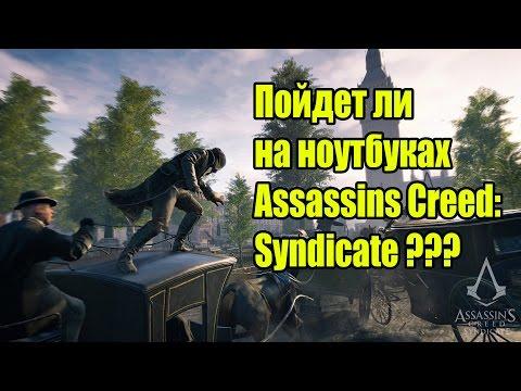 Assassins Creed: Syndicate (СИНДИКАТ) - Пойдет ли игра на ноутбуках?