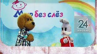 В Нижнекамск приехали Степашка и Филя