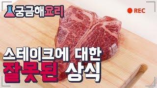 후라이팬으로 스테이크 맛있게 굽는법, 마이야르!
