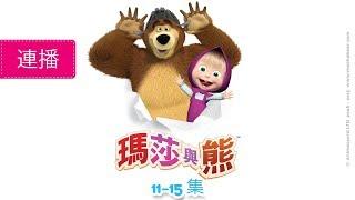瑪莎與熊 - 大合集 3 🤣 (16-20集) 全新動畫合集!⚡️