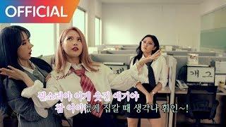 Смотреть клип Mamamoo - Aze Gag