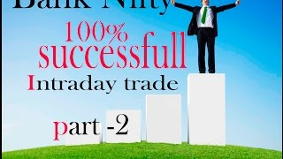 Bank nifty Excellent trading strategy 50 points per trade - part 2