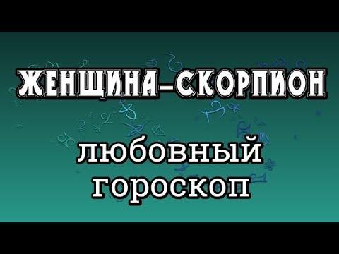 Женщина-Скорпион - Любовный Гороскоп