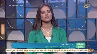 عميد جامعة الإسكندرية: 2000 جنيه سعر مسحة كورونا فى المستشفى الجامعى - اليوم السابع