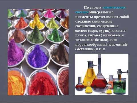 """Видеолекция 7 """"Лакокрасочные материалы """""""