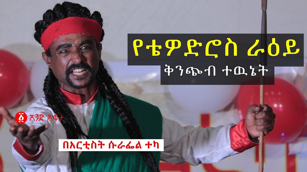 Unique acting performance on ''yetewodros ray''