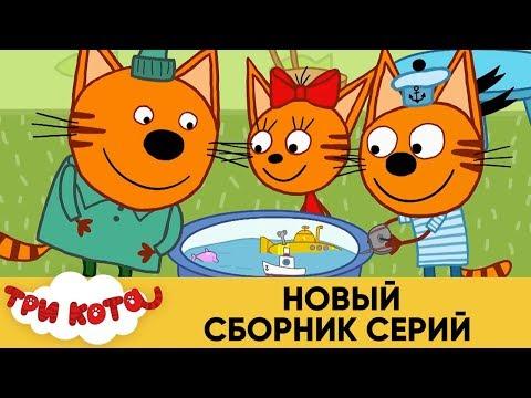 Три Кота | Новый сборник серий | Мультфильмы для детей 💫👀