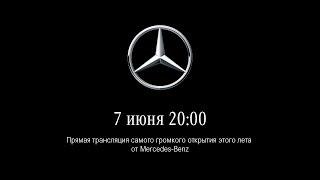 Прямая Трансляция Mercedes-Benz В России