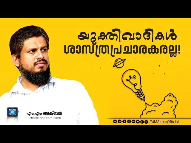 യുക്തിവാദികൾ ശാസ്ത്രപ്രചാരകരല്ല! MM Akbar | Latest malayalam Speech 2021