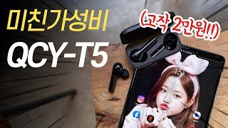 미친 가성비!! 2만원대 무선이어폰 QCY-T5 리뷰 : 음질, 통화품질