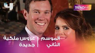 عروس ملكية جديدة فى الطريق .. تفاصيل حفل زفاف الأميرة أوجيني على جاك بروكسبانك