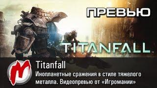 ◕ Titanfall - Роботы заполонили всю планету / Эксклюзивное превью