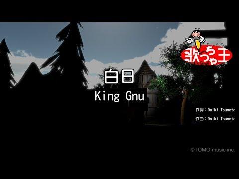 【カラオケ】白日/King Gnu